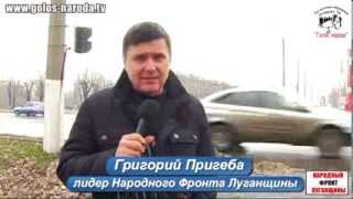 видео городской портал луганска