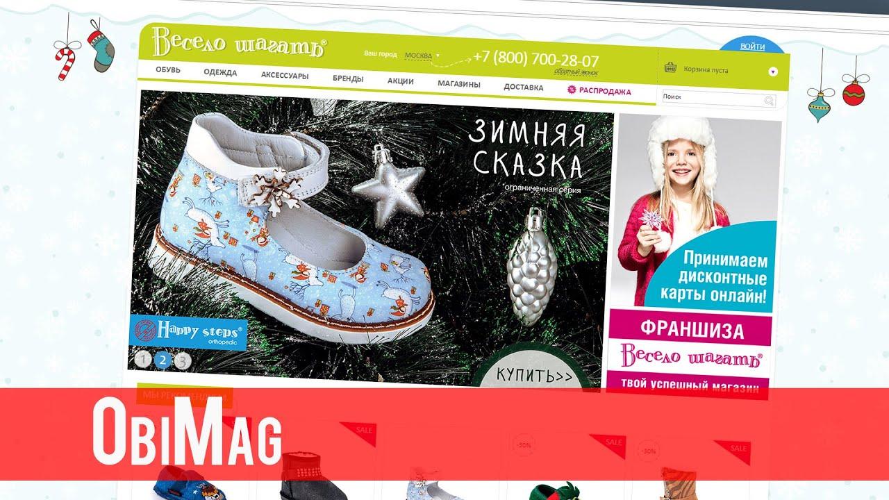 ВЕСЕЛО ШАГАТЬ интернет магазин Детской обуви, одежды и аксессуаров .