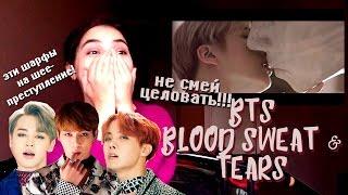 BTS-Blood, Sweat & Tears РЕАКЦИЯ| Я ТАК НИКОГДА ЕЩЕ НЕ ОРАЛА!
