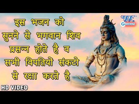 इस-भजन-को-सुनने-से-भगवान-शिव-प्रसन्न-होते-है-व-सभी-विपतियों-संकटो-से-रक्षा-करते-है-|