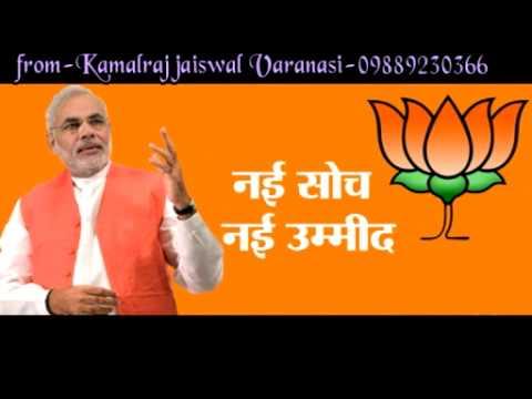 BJP RING TONE 2017