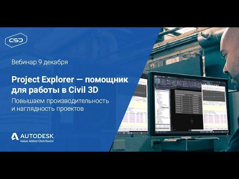 Вебинар «Project Explorer - помощник для работы в Civil 3D. Повышаем производительность и наглядность проектов»