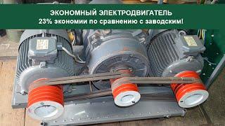 Электродвигатель асинхронный с генератором - экономит электроэнергию(ДЕМОНСТРАЦИОННОЕ ВИДЕО (т.е. НЕ ОБЪЯСНЯЕТ как его сделать): Асинхронный электродвигатель со встроенным..., 2016-09-03T18:47:58.000Z)