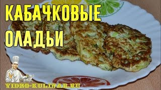 Оладьи из кабачков - быстро и вкусно