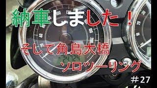 [#27] MotoGuzzi v7 Racer 納車しました。角島大橋ツー