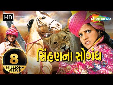 Sinhan Na Sogandh | Full Movie (HD) | Rajal Barot | Feroz Irani | Gujarati Songs