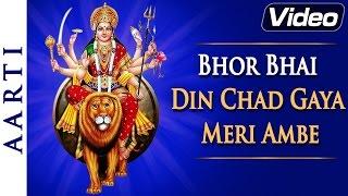 Bhor Bhai Din Chad Gaya Meri Ambe - Anup Jalota Bhajan | Popular Vaishno Devi Aarti