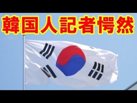 「我々は日本に完全敗北したのでは?」と韓国人記者が残された物に愕然 残されたのは日韓関係の破綻だけ…