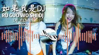 Download 《DJ REMIX MANDARIN TERBARU 2020》【如果我是DJ RU GUO WO SHI DJ】。