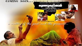 Malayalam Full Movie 2016 new releases MONKEY PLAYERS | Malayalam full movie 2016