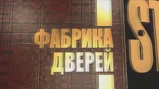 видео Межкомнатные двери в Харькове от производителя
