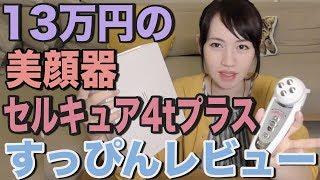 13万円の美顔器をすっぴんレビュー!6週間使ったリアルな感想! #セルキュア4…