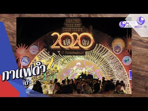 Amazing Thailand Countdown 2020 - วันที่ 27 Dec 2019