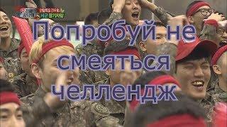 Попробуй не смеяться Challenge (k-pop ver.) №14