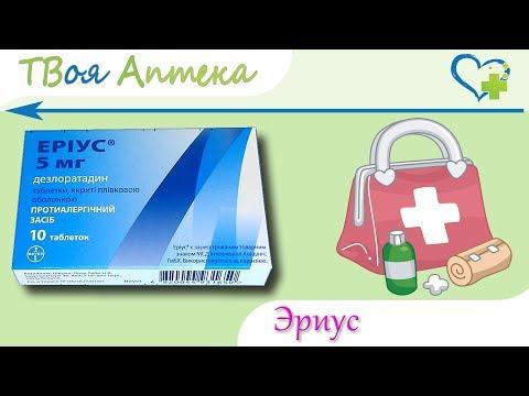 Эриус таблетки - показания (видео инструкция) описание, отзывы - дезлоратадин