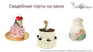 """Свадебные торты на заказ от кондитерской """"Тортольяно"""""""