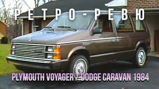Ретро Ревю 1984 Plymouth Voyager / Dodge Caravan (перевод канал Механикс)