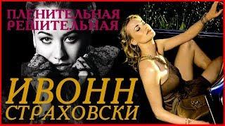 Ивонн Страховски. Yvonne Strahovski ( Хищник (2018) - Эмили/The Predator - Emily)