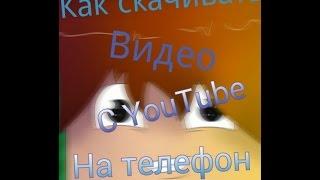Как скачать видео с YouTube на телефон!!!(Ссылка на программу- http://pdalife.ru/snaptube-android-a14718.html Я в вк- http://vk.com/id236428540 Моя группа- http://vk.com/minecraft2405 Группа друга- ..., 2015-11-15T09:10:10.000Z)