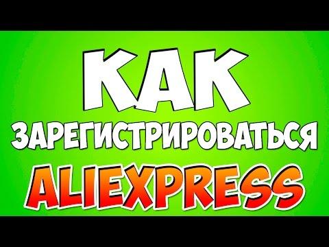 2016. Как зарегистрироваться на Aliexpress?!