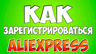 видео Как зарегистрироваться на Алиэкспресс? Пошаговая инструкция.