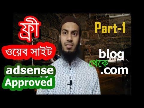 ফ্রী ওয়েব সাইট -পর্ব -০১ । Free Website/ Blog Making in Bangla Tutorial- Part-1। Step by Step Blogspot।