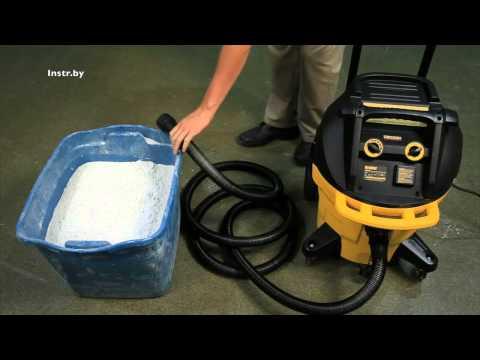 Промышленный пылесос DeWALT DWV902 - пробуем в деле ! Уборка бетонной пыль и шпаклевки.