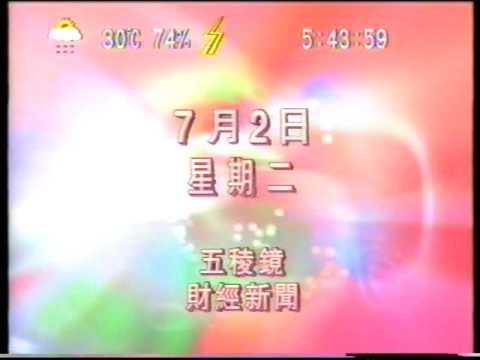 TVB 電視廣告 五稜鏡 財經新聞 - YouTube