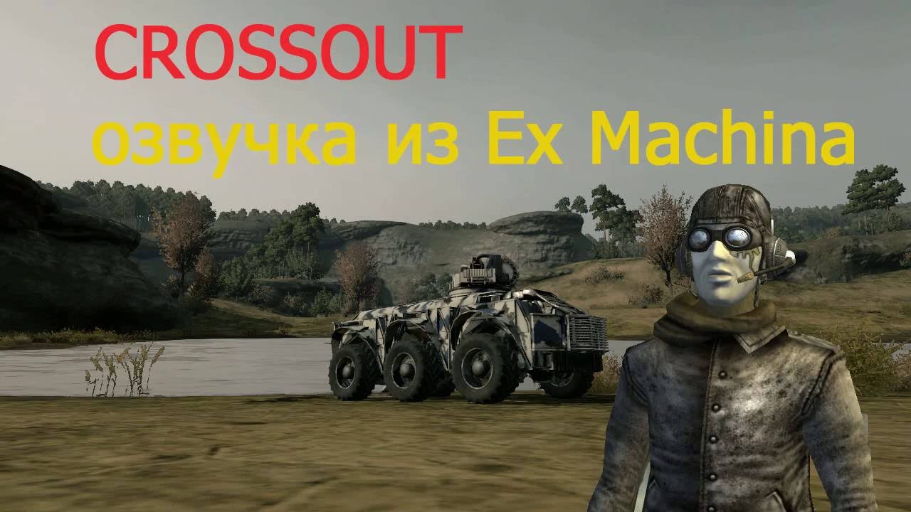 ex machina и war thunder crossout