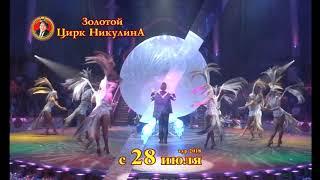 Цирк Никулина в Екатеринбурге - Шоу воды, огня и света