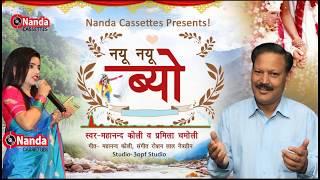 Nyu Nyu Biyo | Mahanand Kohli & Parmila Chamoli | New Garhwali Song | Pahari Song