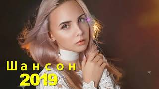 ЛУЧШАЯ РУССКАЯ МУЗЫКА - Очень красивые песни о Любви - Шансон 2019
