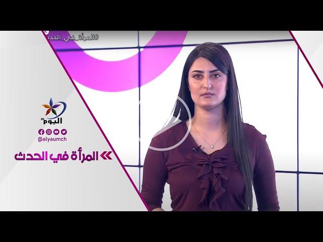 المرأة في الحدث   قناة اليوم 07-05-2021