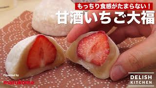 ひなまつりにぴったり「甘酒いちご大福」レシピ