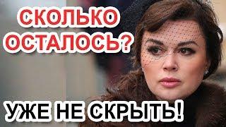 Стало известно сколько осталось жить Анастасии Заворотнюк / Подробности состояния