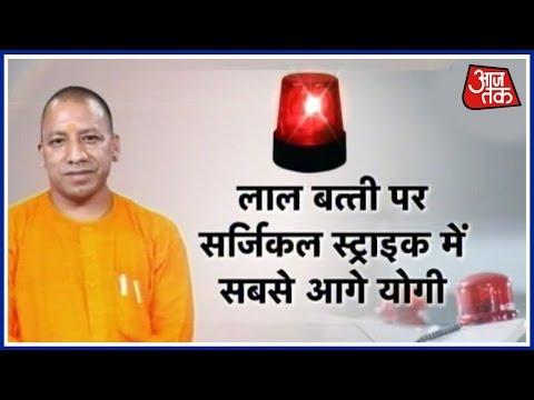 Aaj Subah: Yogi Adityanath Bans Lal Batti Culture In Uttar Pradesh