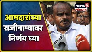Karnataka News : 'बंडखोर आमदारांच्या राजीनाम्यावर निर्णय घ्या' LIVE | 17 July 2019
