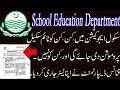 Finance Guidelines about Time Scale Promotion 2019 School Education Punjab