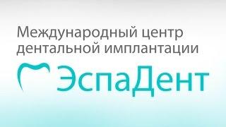 видео Имплантация зубов в Международном центре имплантологии iDent