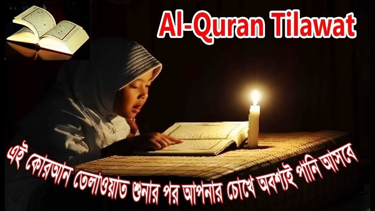 Most beautiful heart touching quran recitation  ll Al Quran Tilawat ll sr islamic media