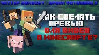 [Чаттер поможет - Уроки Фотошопа 3] Как сделать превью для видео о MineCraft'е?