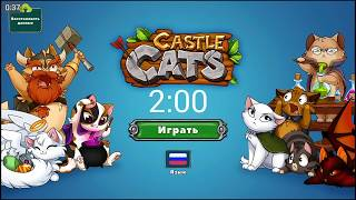 Castle Cats | Хелоуин👻 + НОВОСТИ КАНАЛА + чуть-чуть бредятины от меня