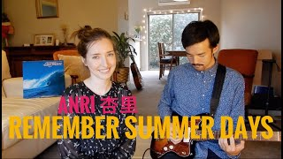 Anri 杏里 - Remember Summer Days 【Cover】【カバー】【外国人が歌ってみた】 杏里 検索動画 27