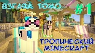 Едем в отпуск в тропики! - Тропический Minecraft (взгляд Томо) - #1