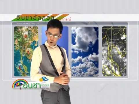 560418 อินชาอัลลอฮฺ พยากรณ์อากาศ