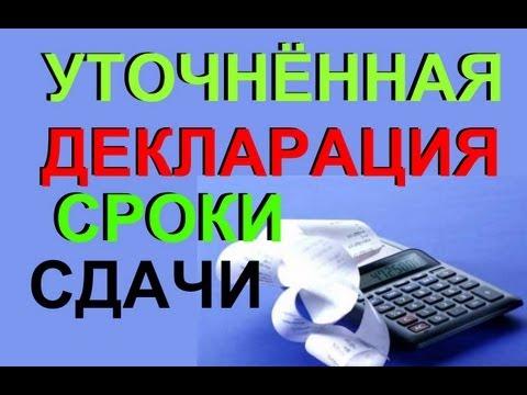 УТОЧНЁННАЯ налоговая ДЕКЛАРАЦИЯ - сроки сдачи и как избежать ШТРАФОВ