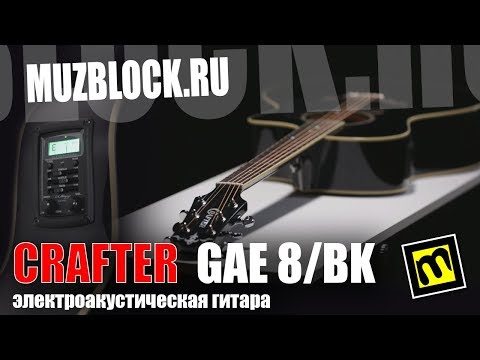Crafter GAE-8/BK - обзор электроакустической гитары