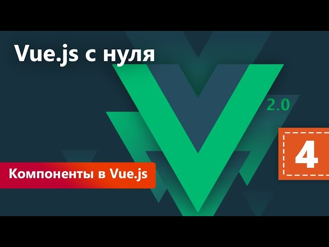 Компоненты в Vue.js. Vue.js с нуля. Урок 4