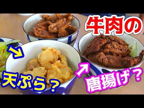 余ったお肉で揚げ物3種!想定外の旨さ!!!
