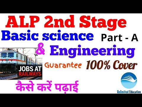 Basic Science and Engineering for ALP paper 2 | ALP CBT2 Basic science and Engineering | ALP CBT2 |
